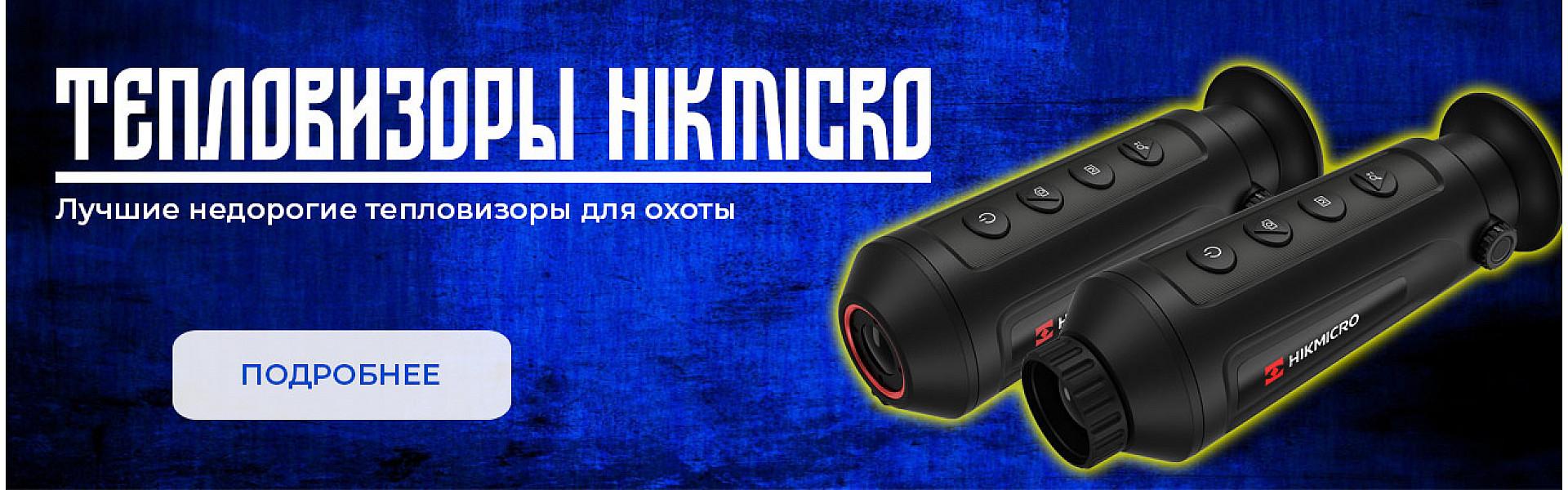 HicMicro